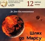 До Дня Космонавтики