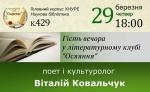 Літературний клуб